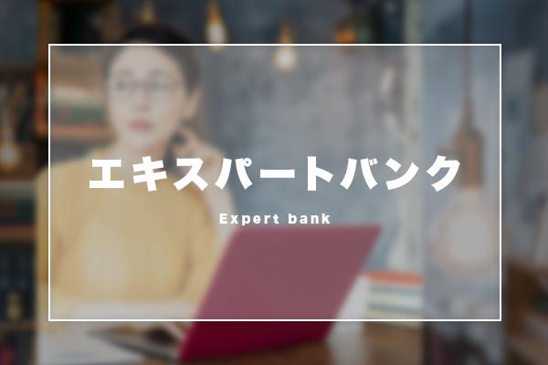 エキスパートバンク(デザイン・Web集客)