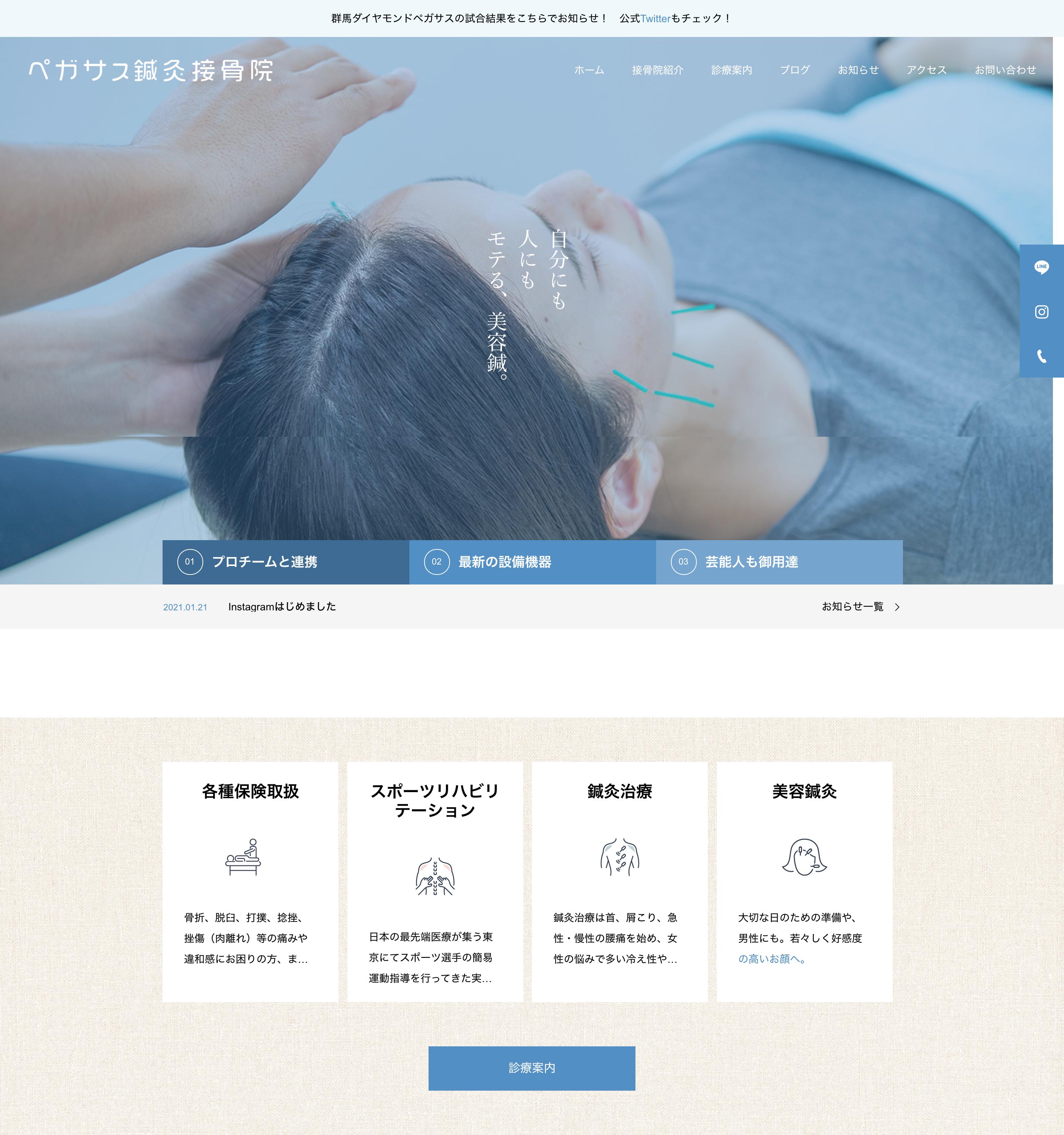 鍼灸接骨院ホームページ